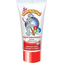Зубная паста - ИНТРО Зубная паста детская МОЕ СОЛНЫШКО Мультивитамин 65г, 0