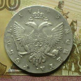 Монеты - Елизавета Петровна монета рубль 1772 года, 0