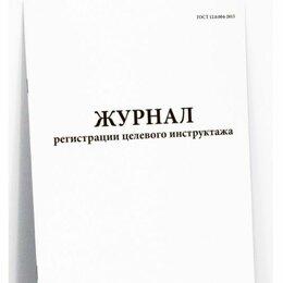 Сопутствующие товары - Бланк Журнал проведения целевого инструктожа А4, 0