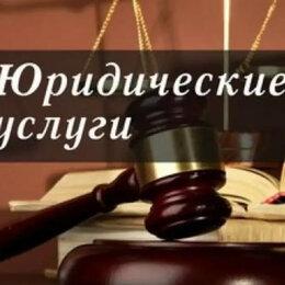 Финансы, бухгалтерия и юриспруденция - Юридические и таможенные услуги в Крыму, 0