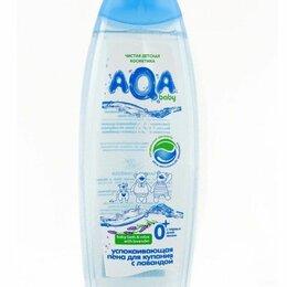 Средства для купания - Пена д/купания с лавандой AQA baby 500 мл, 0