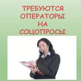 Операторы на телефон - Оператор  колл-центра в офис и удаленно, 0