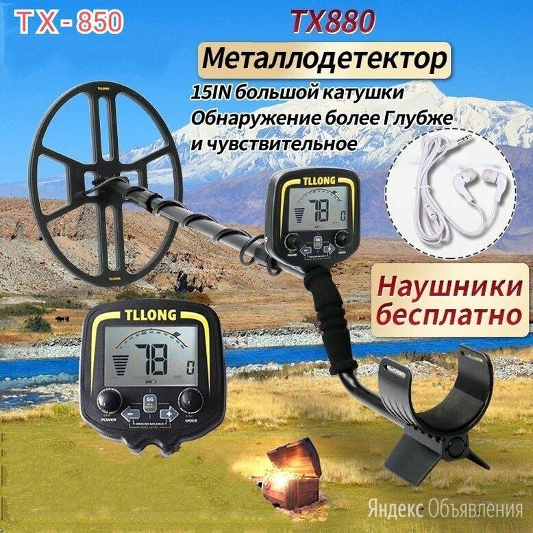 Металлоискатель TX-880 TX-850 по цене 16000₽ - Металлоискатели, фото 0