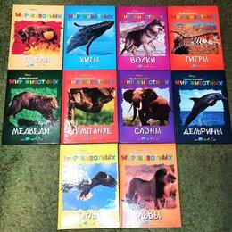 Детская литература - Удивительный мир животных. Эгмонт-Disneys, 0