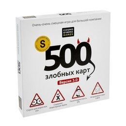 Настольные игры - Настольная игра «500 злобных карт», 0