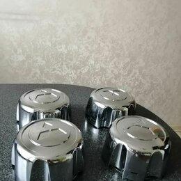 Шины, диски и комплектующие - Колпачки 4 шт, 0