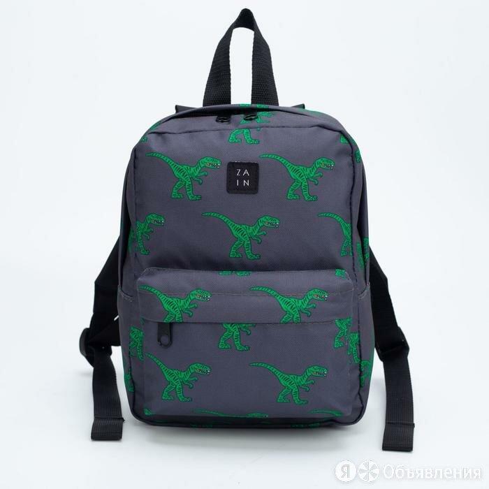 Рюкзак, отдел на молнии, наружный карман, цвет серый, «Динозавр» по цене 2118₽ - Рюкзаки, фото 0