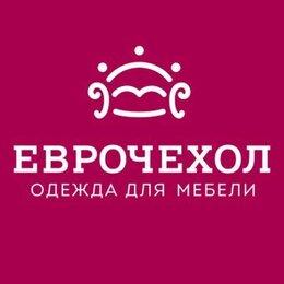 Продавцы и кассиры - Продавец-консультант в магазин текстиля Еврочехол , 0