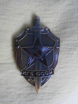 Жетоны, медали и значки - Знак КГБ СССР, 0