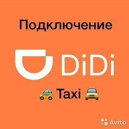 Водитель - Подключение к ДиДи такси, 0