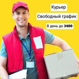 Курьеры - Курьер партнера Яндекс Еда, 0