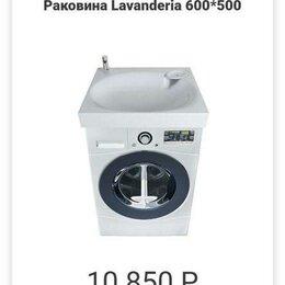 Раковины, пьедесталы - Раковина над стиральную машину Lavanderia 60х50 и, 0