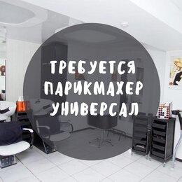 Парикмахеры - Парикмахер универсал , 0