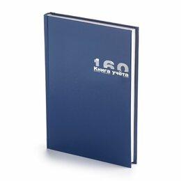 Клетки и домики - Книга учета  клетка 160л,  Альт, б/в. синий, тв/обл (8), 0
