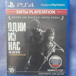 Игры для приставок и ПК - Одни из нас 1 часть, игры для PS4, 0