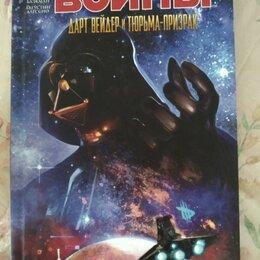 Комиксы - «Звёздные войны: Дарт Вейдер и тюрьма-призрак», 0