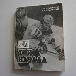 Спорт, йога, фитнес, танцы - Валерий харламов. Три начала  Книга 1979г. Хоккей, 0