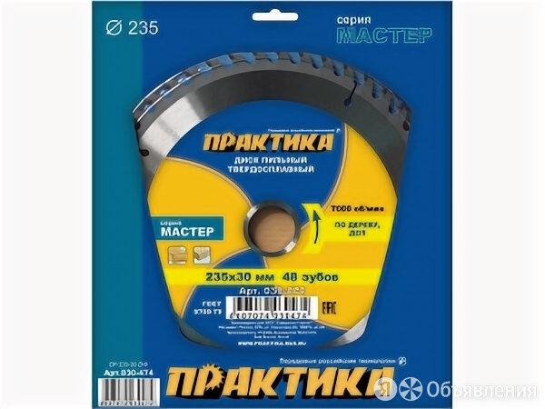 Диск пильный Практика твёрдосплавный по дереву 235х30 мм,48 зуба по цене 1090₽ - Для шлифовальных машин, фото 0