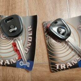 Ключи и брелоки - Автомобильные ключи  - заготовки, 0