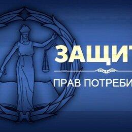 Сфера услуг - Защита прав потребителей в сфере недвижимости,  услуг и товаров, 0