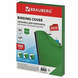 Обложки для документов - Обложка  (кожа)  А4  230 г/м  зеленая Brauberg, 0