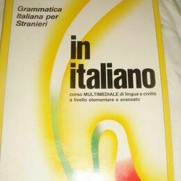 Наука и образование - Учебный курс итальянского языка In Italiano Perugia, 0