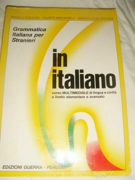 Учебный курс итальянского языка In Italiano Perugia по цене 18000₽ - Наука и образование, фото 0