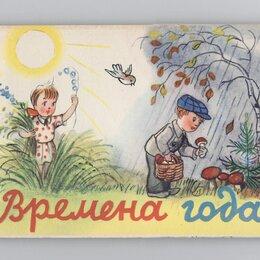 Открытки - Открытки СССР набор Сутеев 1959 чистые Времена года полный 12 шт дети детство, 0