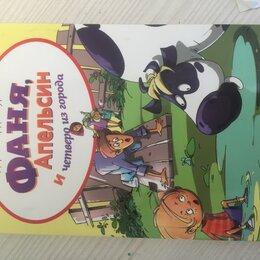 Детская литература - книга Дарьи Варденбург «Фаня, Апельсин и четверо из города», 0