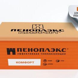 Изоляционные материалы - Пеноплэкс комфорт 50х585х1185 мм, 0