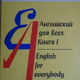 """Учебные пособия - К. Е. Экерсли. """"Английский для всех"""". , 0"""