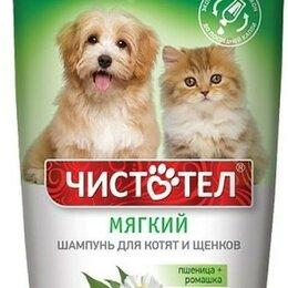 Косметика и гигиенические средства - Шампунь для котят и щенков Чистотел Мягкий 220мл C702, 0
