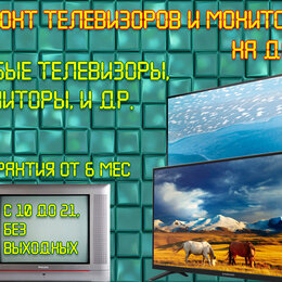 Ремонт и монтаж товаров - Ремонт телевизоров и мониторов у вас дома., 0