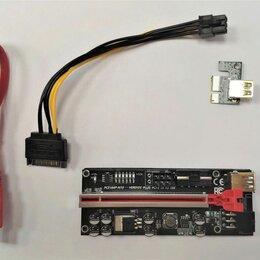 Компьютерные кабели, разъемы, переходники - Райзер ver.010s plus , 0