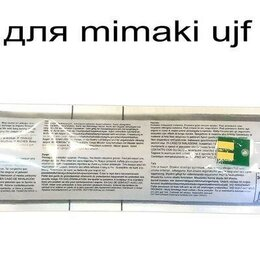 3D-принтеры - Лак Marabu UV ink для Mimaki UJF 3042 FX / HG, 0
