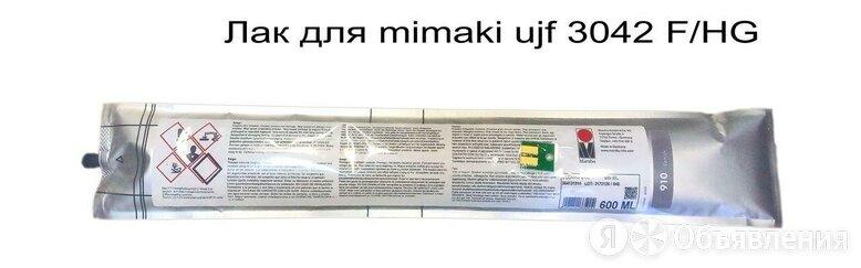 Лак Marabu UV ink для Mimaki UJF 3042 FX / HG по цене 10300₽ - Полиграфическое оборудование, фото 0