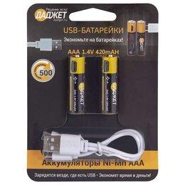 Батарейки - USB батарейки NiMh типа ААА (2 шт), 0
