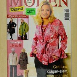 Журналы и газеты - Журналы Diana Moden для полных 10 шт, 0