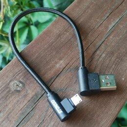 Компьютерные кабели, разъемы, переходники - Кабель microUSB 20см угловой, 0