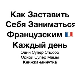 Репетиторы - Французский язык, 0