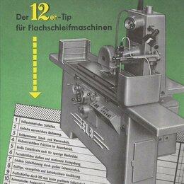 Шлифовальные станки - Немецкий плоскошлифовальный станок ELB-SCHLIFF, 0