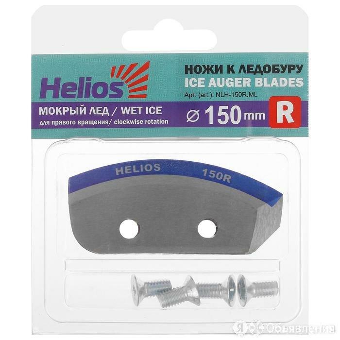 Ножи HELIOS 150(R) полукруглые, 'Мокрый лёд', правое вращение NLH-150R.ML по цене 477₽ - Ледобуры, фото 0