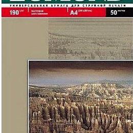 Бумага и пленка - Бумага Lomond A4 190г/м2 50л.,матовая, 0