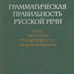 Наука и образование - Грамматическая правильность русской речи, 0