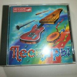Музыкальные CD и аудиокассеты - Песняры - песняры 1995 мелодия CD IFPI Made in The EC  Оригинал!, 0