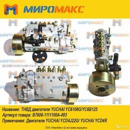 Двигатель и комплектующие - B7606-1111100A-493/C4944883 Тнвд двигателя Yuchai, 0