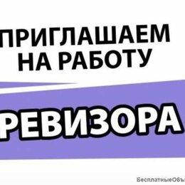 """Торговые представители - Ревизор торговых точек в сеть магазинов """"за ГРОШ"""", 0"""