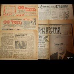 Другое - Газеты советского союза, 0