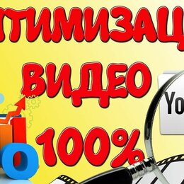 IT, интернет и реклама - Оптимизация Youtube канала и видео   Аудит и SEO, 0