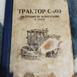 Техническая литература - Инструкция по эксплуатации и уходу. Трактор С-100, 0
